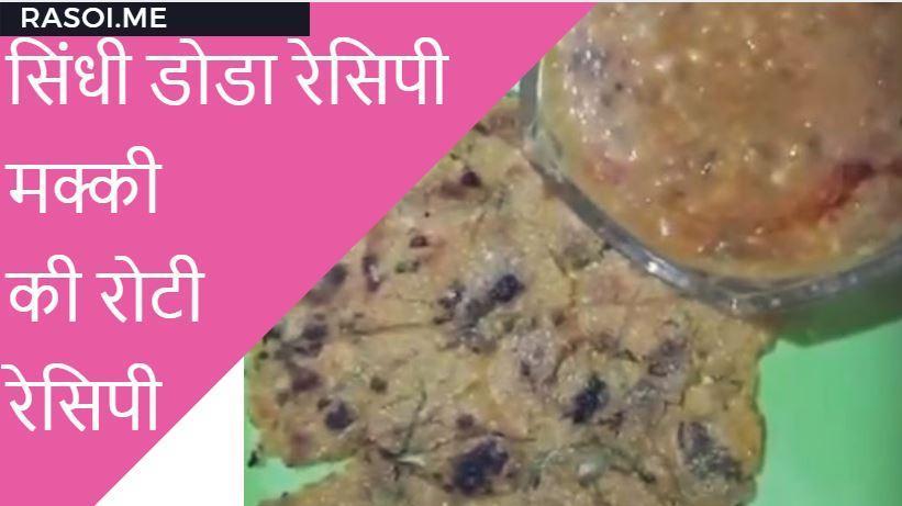 sindhi doda recipe Rasoi.me