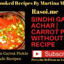 Gajar ka achar recipe Rasoi.me