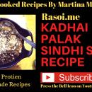 Kadhai Palak Recipe Rasoi.me