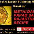 Methi Dana Papad Sabji Rajasthani Recipe