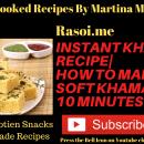 instant khaman recipe Rasoi.me