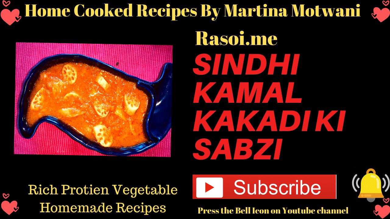 Kamal kakadi ki sabzi recipe